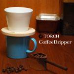 すっきりした飲み心地「TORCH ドーナツ・コーヒードリッパー」